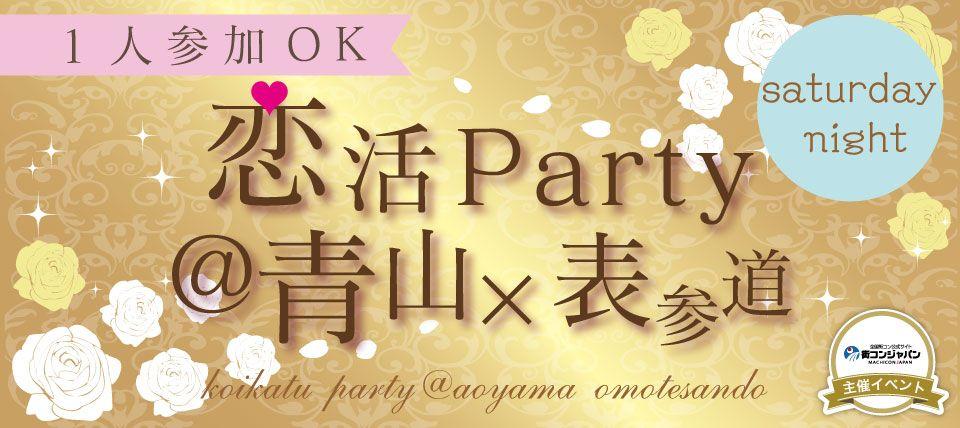 【青山の恋活パーティー】街コンジャパン主催 2015年11月14日