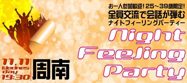 【山口県その他の恋活パーティー】LINEXT主催 2015年11月11日