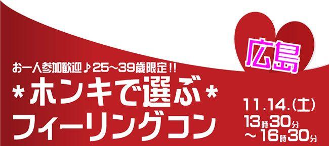 【広島県その他のプチ街コン】株式会社リネスト主催 2015年11月14日
