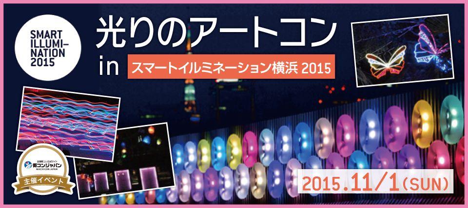 【横浜市内その他のプチ街コン】街コンジャパン主催 2015年11月1日