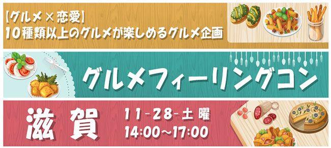 【滋賀県その他のプチ街コン】LINEXT主催 2015年11月28日