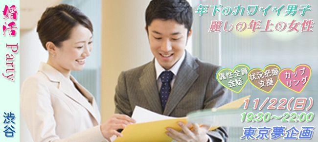 【渋谷の婚活パーティー・お見合いパーティー】東京夢企画主催 2015年11月22日