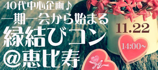 【恵比寿のプチ街コン】StoryGift主催 2015年11月22日