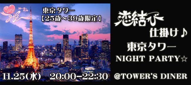 【東京都その他の恋活パーティー】StoryGift主催 2015年11月25日