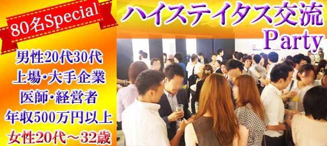【大阪府その他の恋活パーティー】株式会社フュージョンアンドリレーションズ主催 2015年11月2日