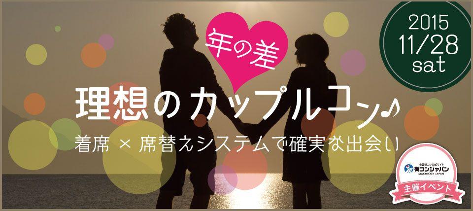 【札幌市内その他のプチ街コン】街コンジャパン主催 2015年11月28日