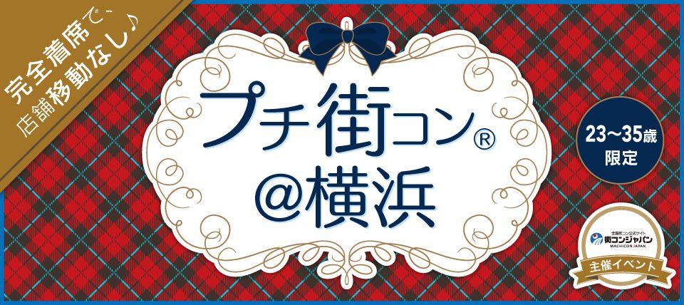 【横浜市内その他のプチ街コン】街コンジャパン主催 2015年11月15日