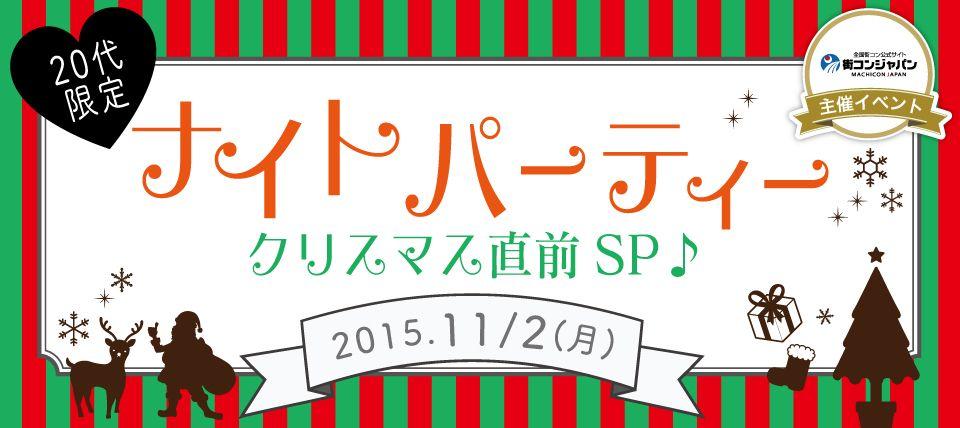 【札幌市内その他の恋活パーティー】街コンジャパン主催 2015年11月2日