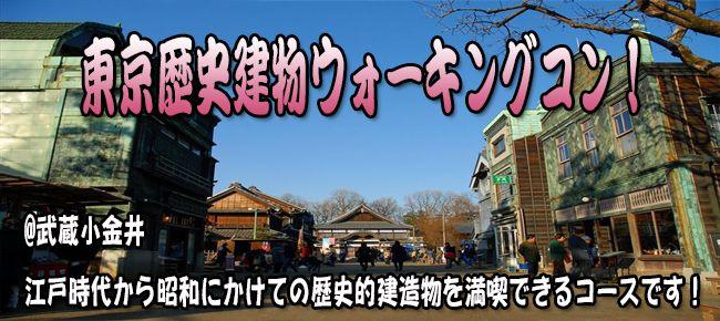【東京都その他のプチ街コン】e-venz(イベンツ)主催 2015年11月3日