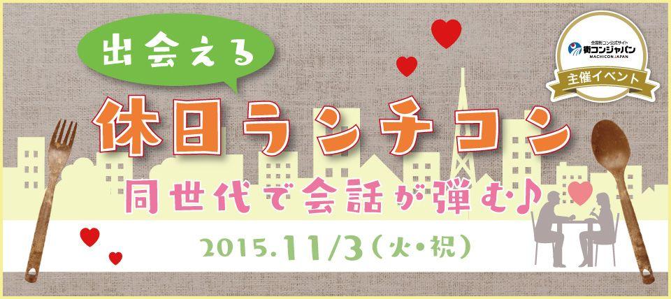 【札幌市内その他のプチ街コン】街コンジャパン主催 2015年11月3日