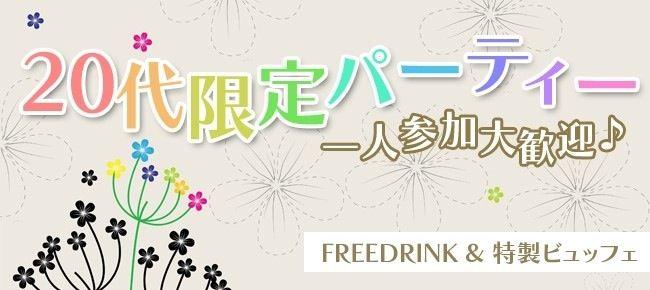 【新宿の恋活パーティー】ドラドラ主催 2015年11月13日