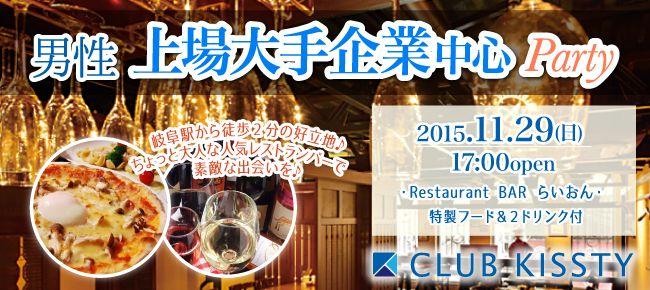 【岐阜県その他の恋活パーティー】クラブキスティ―主催 2015年11月29日