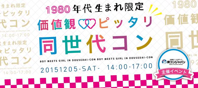 【天神のプチ街コン】街コンジャパン主催 2015年12月5日