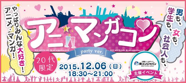 【天神の恋活パーティー】街コンジャパン主催 2015年12月6日