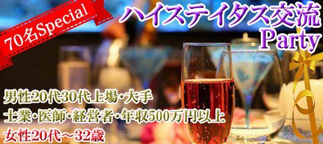 【神戸市内その他の恋活パーティー】株式会社フュージョンアンドリレーションズ主催 2015年11月15日
