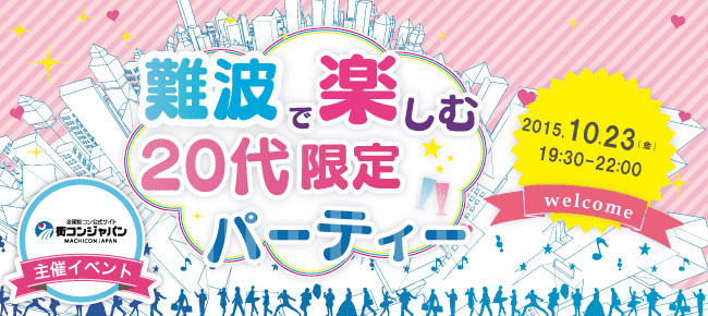 【天王寺の恋活パーティー】街コンジャパン主催 2015年10月23日
