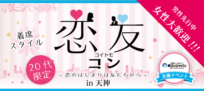 【天神のプチ街コン】街コンジャパン主催 2015年12月12日