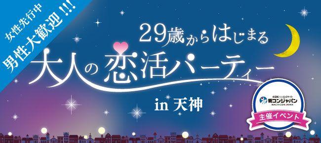 【天神の恋活パーティー】街コンジャパン主催 2015年12月12日