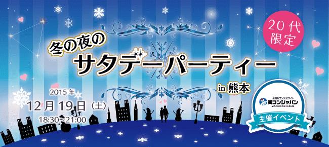 【熊本県その他の恋活パーティー】街コンジャパン主催 2015年12月19日