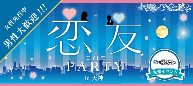 【天神の恋活パーティー】街コンジャパン主催 2015年12月22日