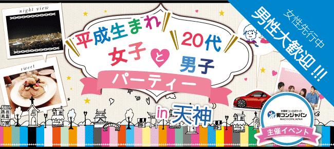 【天神のプチ街コン】街コンジャパン主催 2015年12月23日