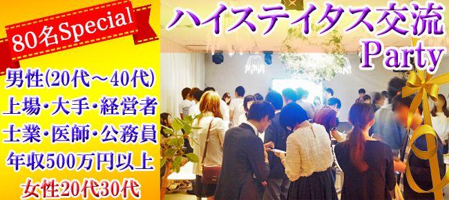 【大阪府その他の恋活パーティー】株式会社フュージョンアンドリレーションズ主催 2015年11月6日