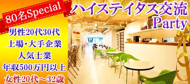 【心斎橋の恋活パーティー】株式会社フュージョンアンドリレーションズ主催 2015年11月15日