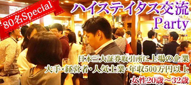 【大阪府その他の恋活パーティー】株式会社フュージョンアンドリレーションズ主催 2015年11月21日