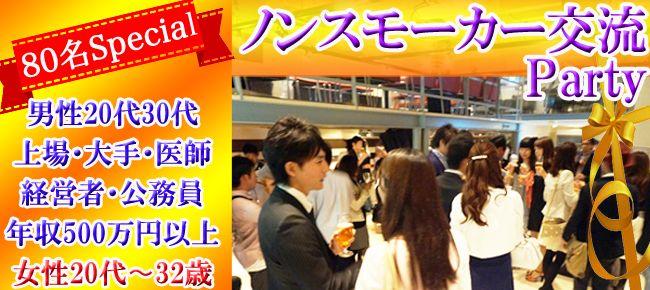 【心斎橋の恋活パーティー】株式会社フュージョンアンドリレーションズ主催 2015年11月22日