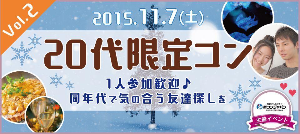 【札幌市内その他のプチ街コン】街コンジャパン主催 2015年11月7日