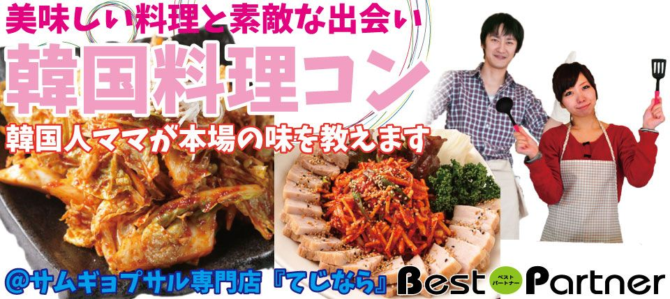 【神戸市内その他のプチ街コン】ベストパートナー主催 2015年11月22日