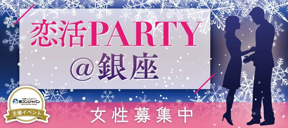 【銀座の恋活パーティー】街コンジャパン主催 2015年11月28日