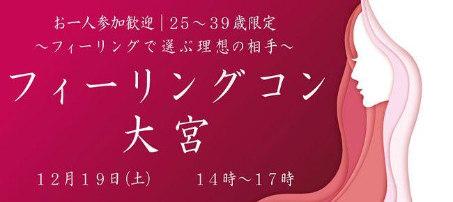 【さいたま市内その他のプチ街コン】株式会社リネスト主催 2015年12月19日