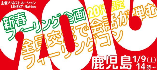 【鹿児島県その他のプチ街コン】株式会社リネスト主催 2016年1月9日