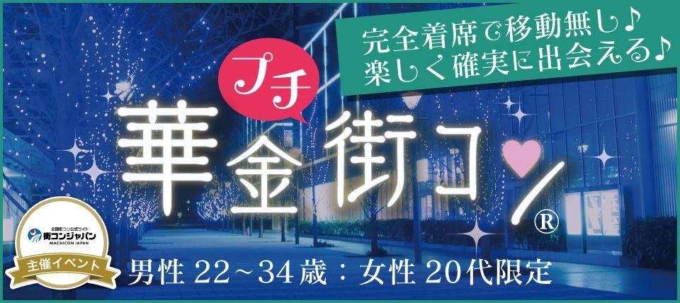 【札幌市内その他のプチ街コン】街コンジャパン主催 2015年11月13日