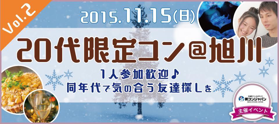 【旭川のプチ街コン】街コンジャパン主催 2015年11月15日