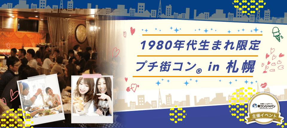 【札幌市内その他のプチ街コン】街コンジャパン主催 2015年11月21日