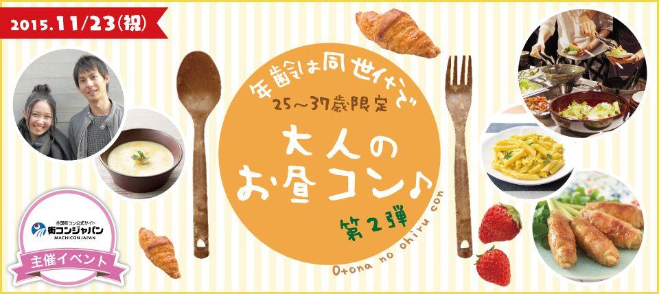 【札幌市内その他のプチ街コン】街コンジャパン主催 2015年11月23日