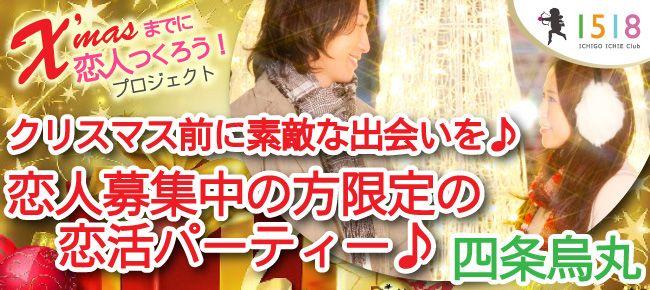 【京都府その他の恋活パーティー】ICHIGO ICHIE Club主催 2015年11月8日