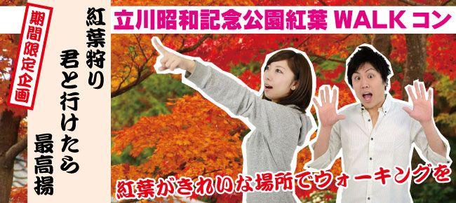 【東京都その他のプチ街コン】ベストパートナー主催 2015年11月15日