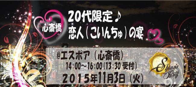 【心斎橋の恋活パーティー】SHIAN'S PARTY主催 2015年11月3日