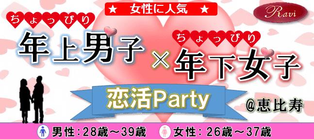 【恵比寿の恋活パーティー】株式会社ラヴィ主催 2015年12月23日