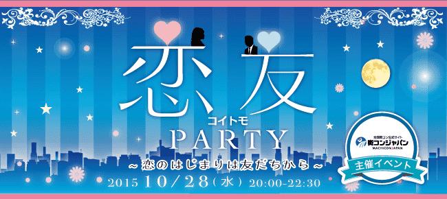 【天神の恋活パーティー】街コンジャパン主催 2015年10月28日