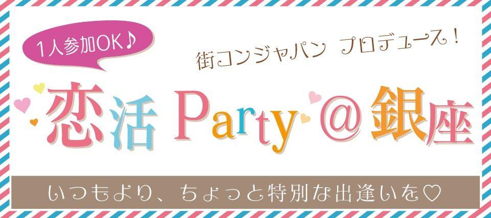 【銀座の恋活パーティー】街コンジャパン主催 2015年11月1日