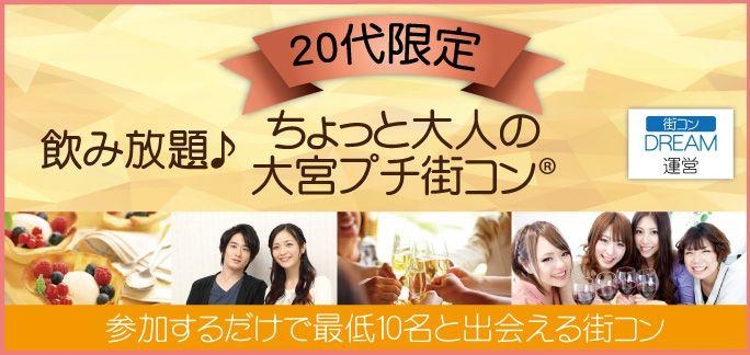 【大宮のプチ街コン】渡辺要主催 2015年11月21日
