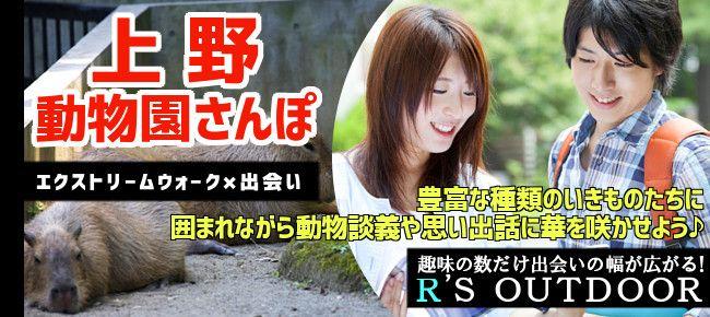 【上野のプチ街コン】R`S kichen主催 2015年11月8日