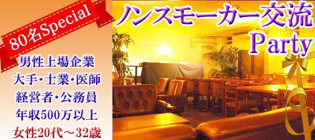 【名古屋市内その他の恋活パーティー】株式会社フュージョンアンドリレーションズ主催 2015年11月13日