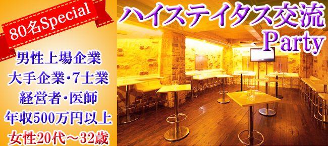 【名古屋市内その他の恋活パーティー】株式会社フュージョンアンドリレーションズ主催 2015年11月20日