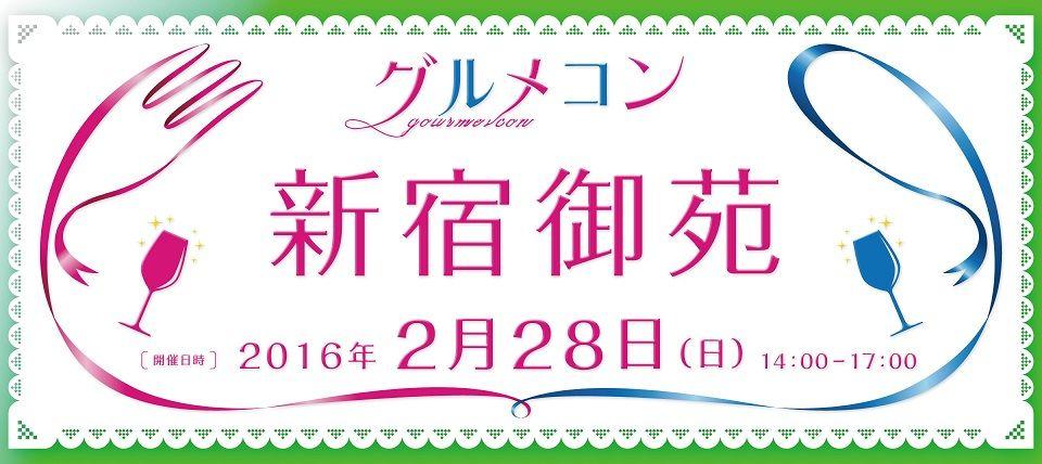 【新宿の街コン】グルメコン実行委員会主催 2016年2月28日