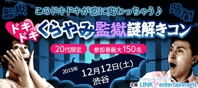 【渋谷のプチ街コン】街コンダイヤモンド主催 2015年12月12日